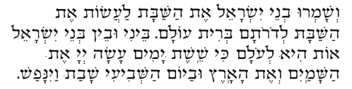 Exodus-31.16-17_HEBREW